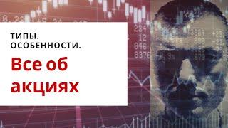Что такое акции? Все об акциях на бирже. Инвестиции 2020. Фондовый рынок.