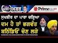 Prime Khabar Di Khabar 699 || Sukhbir Badal Challenges Bhagwant Mann To Contest From Bathinda