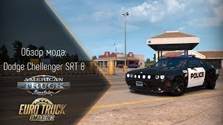 [ATS/ETS 2] Обзор мода Dodge Challenger SRT 8