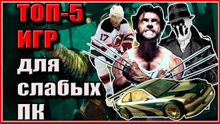 Лучшие игры для слабых ПК ТОП 5 - выпуск №1