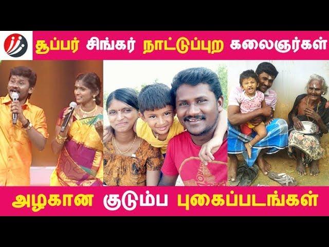 சூப்பர் சிங்கர் நாட்டுப்புற கலைஞர்கள் அழகான குடும்ப புகைப்படங்கள்!   Tamil News   Latest News