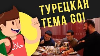GoHalal: Казань - обзор на ресторан SofraKebab ( турецкая кухня )