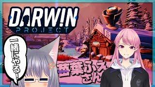 【Darwin Projct】苺葉ふえさんと一緒に優勝していく!!【空白ナツメ/Vtuber】