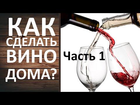 Вино из концентрата в домашних условиях. Рецепт белого сухого виноградного вина.