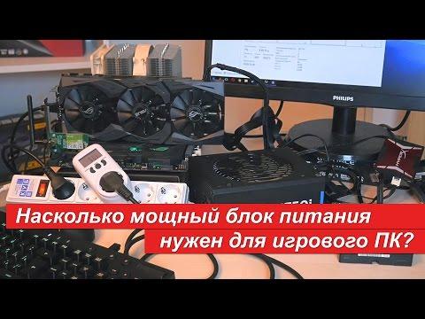 0 - Які блоки живлення для комп'ютерів краще?