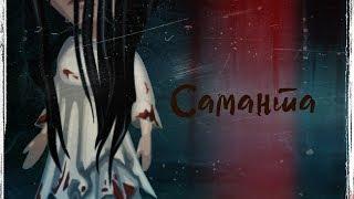 Фильм | Саманта | Добрые Нарушители Аватарии