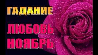 """Гадание  """"ЛЮБОВЬ  в  НОЯБРЕ"""""""