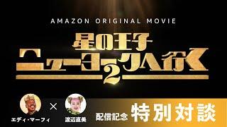 エディ・マーフィ×渡辺直美氏 映画『星の王子 ニューヨークへ行く 2』オンライン対談映像