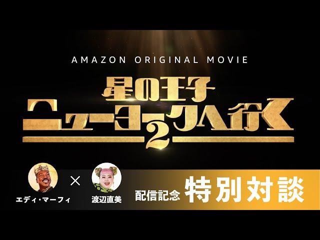 映画予告-エディ・マーフィ×渡辺直美氏 映画『星の王子 ニューヨークへ行く 2』オンライン対談映像