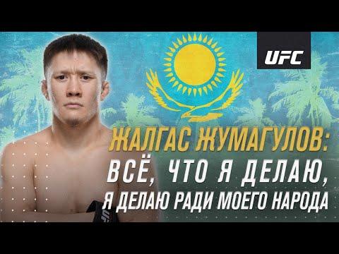 Интервью Жалгаса Жумагулова перед дебютом в UFC