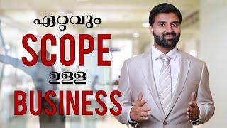 ഏറ്റവും സ്കോപ്പ് ഉള്ള ബിസിനസ് | MALAYALAM MOTIVATION | MALAYALAM INSPIRATIONAL| SCOPE FOR BUSINESS
