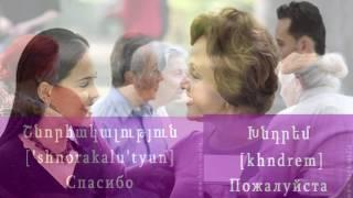 Проект «Учим армянский язык». Урок 5.