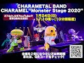 """274ch.Presents CHARAMETAL BAND CHARAMEL """"Monster Stage2020"""""""