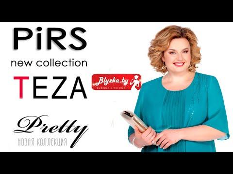 Новинки TEZA, Pirs, Pretty в Интернет-магазине Блузка бай / Blyzka.by