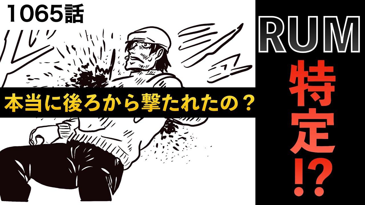 ネタバレ 名 話 探偵 最新 コナン