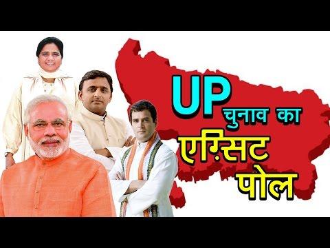 UP चुनाव का एग्जिट पोल | उत्तर प्रदेश चुनाव २०१७ | अशोक वानखेड़े | व्हिसिलब्लोवर न्यूज़ इंडिया
