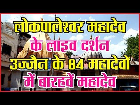 लोकपालेश्वर महादेव के लाइव दर्शन। उज्जैन के 84 महादेवों में बारहवें महादेव#dharam  #mahakaal