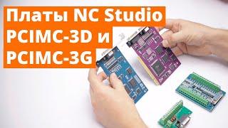Урок №2 по NC Studio 5. Установка и настройка системы.