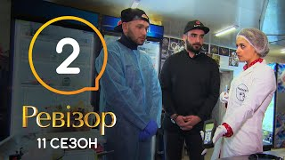 Ревизор 11 сезон – Днепр – 27.07.2020