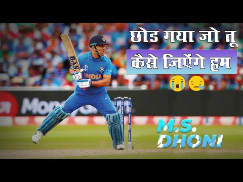 dhoni-status-2020-|-bahubali-style|-dhoni-best-whatsapp-status-|-miss-you-dhoni-status|-dhoni-flag