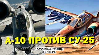 Какой штурмовик выбрать Сербии? А-10 против Су-25