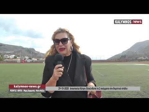 29-10-2020 Αναστασία Κάτρη: Επικίνδυνα τα 2 σκάμματα στο δημοτικό στάδιο