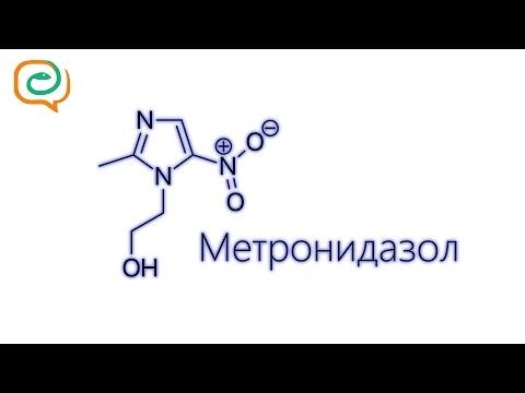По-быстрому о лекарствах. Метронидазол