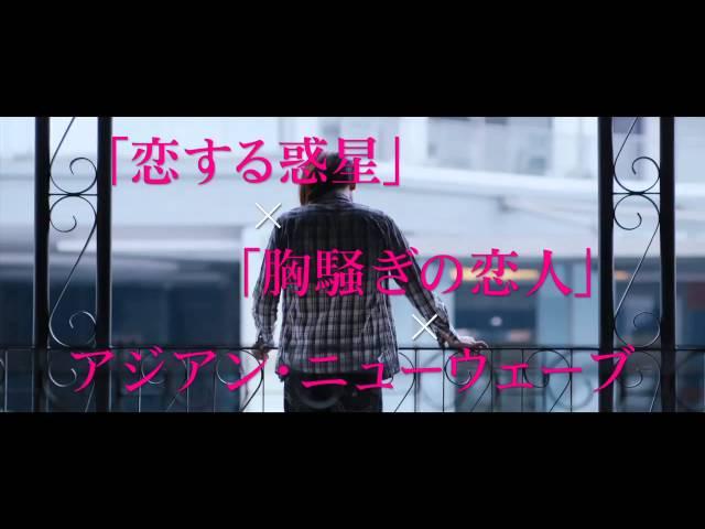 フィリピン発のラブストーリーが日本上陸!映画『SHIFT~恋よりも強いミカタ~』予告編