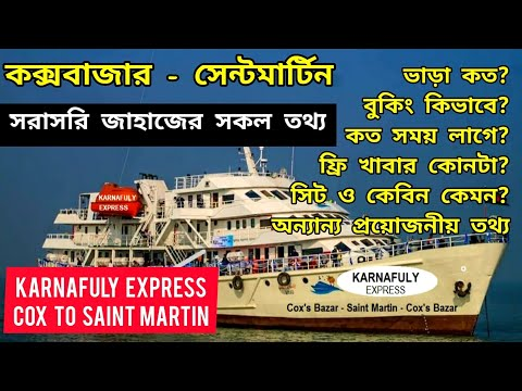 Cox's Bazar to Saint Martin ship Karnafuly Express | Saint Martin tour direct ship from Cox's Bazar