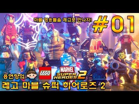 레고 마블 슈퍼히어로즈 2 한글판 제 1화 [1080P 60fps] 마블 영웅들을 레고로 만나보자!