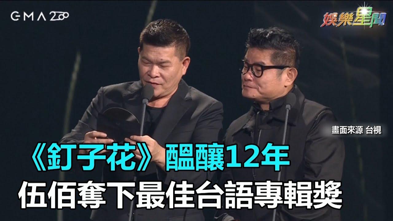 《釘子花》醞釀12年 伍佰奪下最佳臺語專輯獎|三立新聞網SETN.com - YouTube