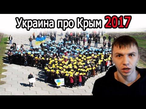 Как Украина сегодня последние новости видео показывает Русский Крым 2017