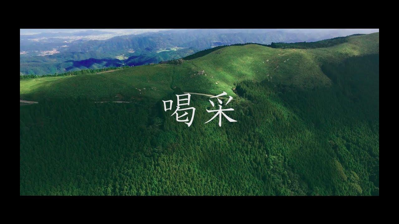画像: ET-KING 喝采 www.youtube.com