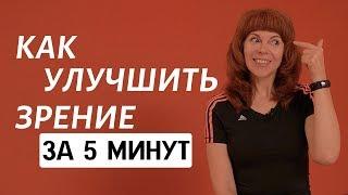 ГИМНАСТИКА ДЛЯ ГЛАЗ   Как снять напряжение и усталость глаз    Упражнения Екатерины Федоровой