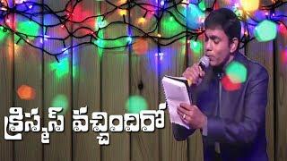 Telugu Christmas Meaningful (Action)Song//Nissi Jhon Singing//JK Christopher//Nefficba