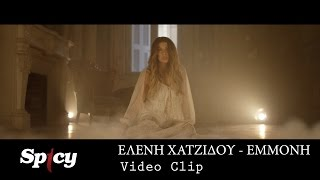 Ελένη Χατζίδου - Εμμονή | Eleni Hatzidou - Emmoni - Official Video Clip