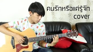 (จิมมี่) คนรักหรือแค่รู้จัก - Fingerstyle Guitar Cover by tonpalm