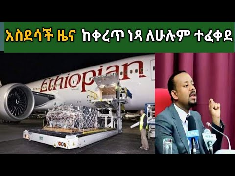 Good news from the Ethiopian customs office