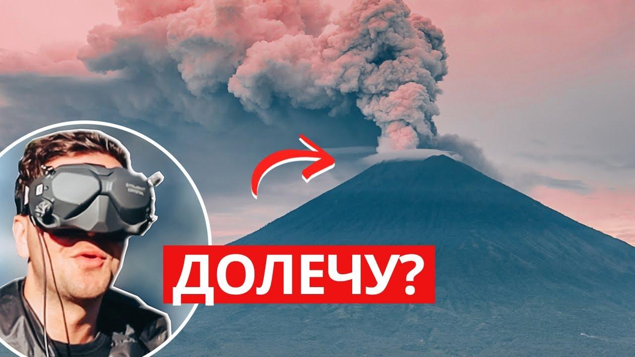 Долететь до вершины вулкана