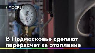 Платежи за отопление пересчитают в Подмосковье