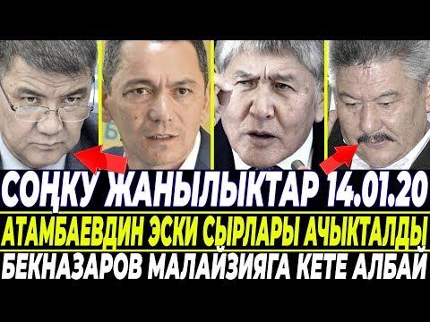 СРОЧНО! Атамбаевдин ЭСКИ СЫРЛАРЫ АЧЫКТАЛДЫ/ Матраимов КАЙРЫЛУУ жасады