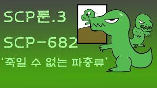 scp-682'죽일수 없는 파충류.3[scp툰][푸쉬캣…
