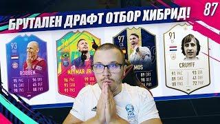 FIFA 19 БРУТАЛЕН ХИБРИДЕН ОТБОР В ДРАФТ С НОВА ФОРМАЦИЯ! ДАДЕ НИ СПЕЦИАЛЕН WALKOUT ОТ НАГРАДИ!