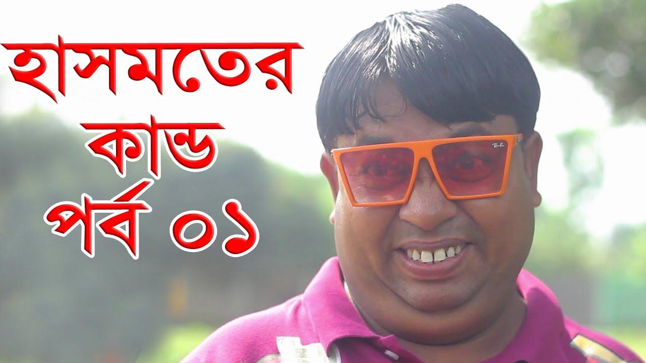 হাসমতের কান্ড পর্ব : ০১ | Hasmoter Kando Part 01 | Bangla Funny Natok 2019