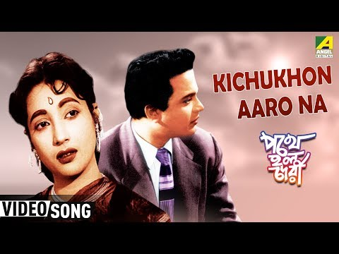 Kichukhon Aaro Na | Bengali Movie Video Song | Pathey Holo Deri