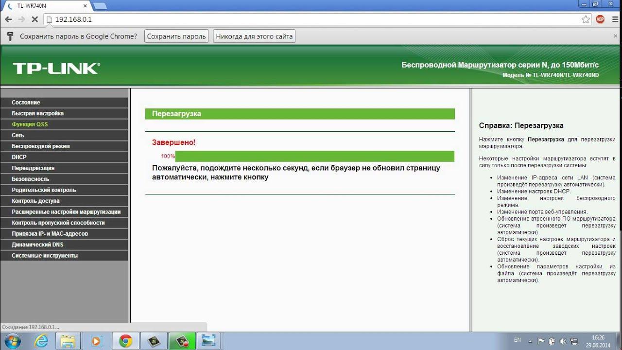 Настройка wi-fi роутера TP-LINK TL-WR740N