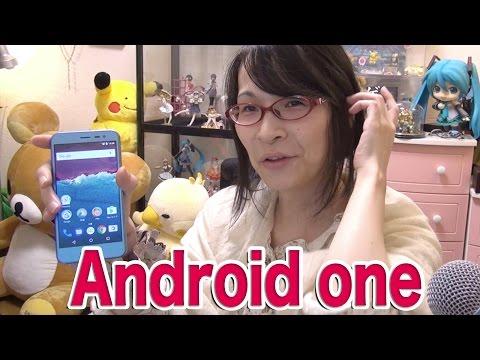 Android oneが遂に日本で発売された!