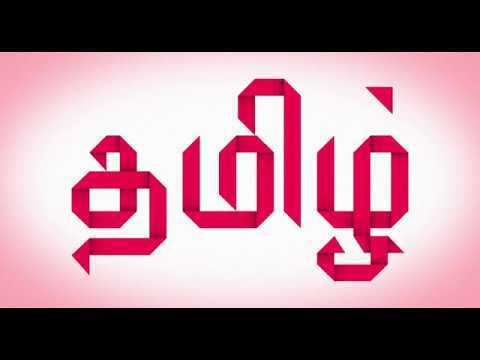 Tamil origami 2.tamil folded text. தமிழ் காகித ...