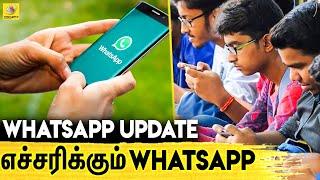 Feb 8 மேல் Whatsapp வேலைசெய்யாது | Whatsapp Update | Latest Tamil News