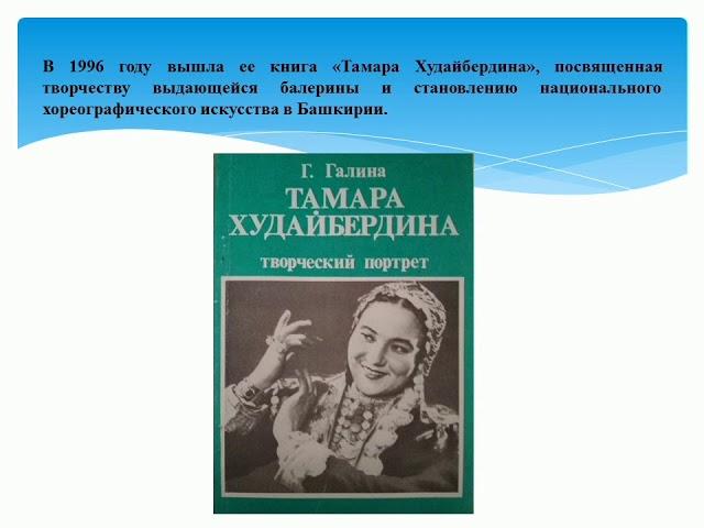 О жизни и деятельности известного башкирского музыковеда Г С Галиной
